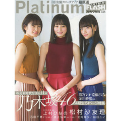 Platinum FLASH Vol.8