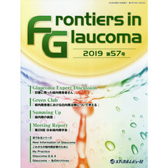 Frontiers in Glaucoma 第57号(2019)