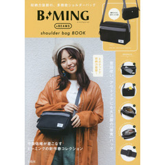 B:MING by BEAMS shoulder bag BOOK (ブランドブック)