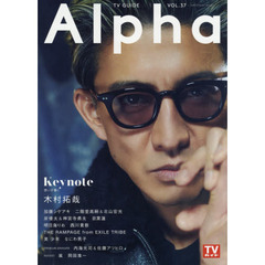 TVガイドAlpha EPISODE KK(2020NOV.) 木村拓哉×Keynote