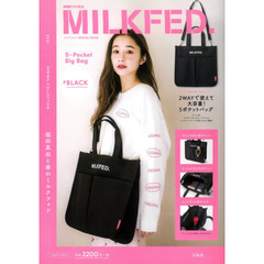 mini特別編集 MILKFED. SPECIAL BOOK 5-Pocket Big Bag #BLACK (ブランドブック)