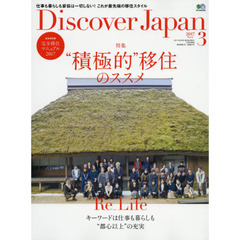 Discover Japan 2017年3月号