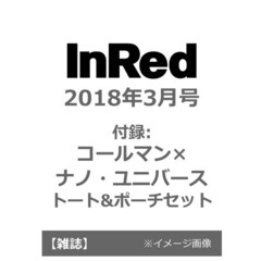 In Red(インレッド) 2018年3月号