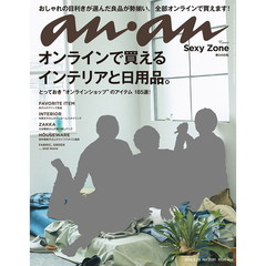 anan(アン・アン) 2018年2月28日号(表紙:Sexy Zone)