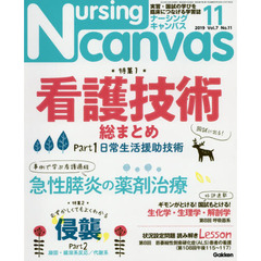 Nursing Canvas 2019年11月号