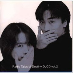 Radio Tales of Destiny DJCD Vol.2