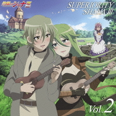 灼眼のシャナF SUPERIORITY SHANA III vol.2