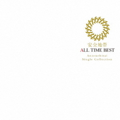 安全地帯/ALL TIME BEST
