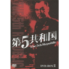 第5共和国 DVD-BOX II