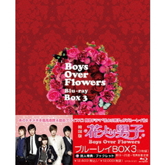 花より男子~Boys Over Flowers ブルーレイBOX 3(Blu-ray Disc)