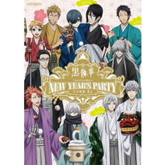 「黒執事 Book of Circus/Murder」 New Year's Party ~その執事、賀正~