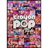 CRAYON POP/pop in japan