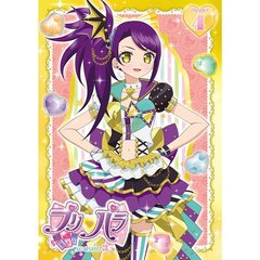 プリパラ Season 3 theater.4