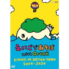 "えいごであそぼ with Orton LIVING IN ORTON TOWN 2019-2020""(DVD)"