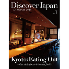 Discover Japan - AN INSIDER'S GUIDE 「Kyoto:Eating Out」