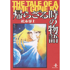 帰らざる時の物語 The tale of a time gone by