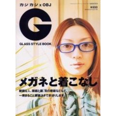 カジカジG Glass stile book Vol.1