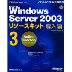 Microsoft Windows Server 2003リソースキット導入編 3 Active Directory