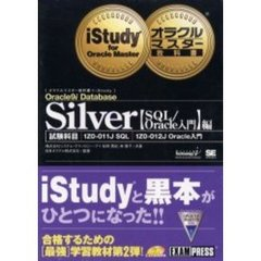 Silver SQL/Oracle入門編