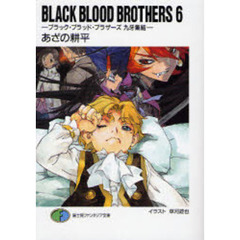 Black blood brothers 6