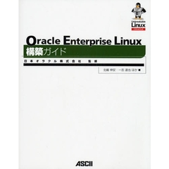 Oracle Enterprise Linux構築ガイド