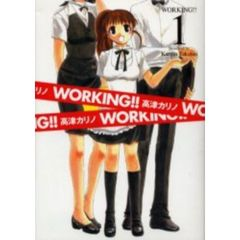 WORKING!! 1~13巻セット