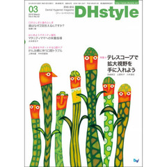 DHstyle  4-42