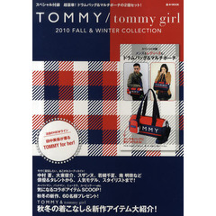 TOMMY/tommy girl 2010FALL&WINTER COLLECTION