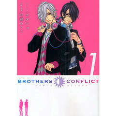 BROTHERS CONFLICT 1