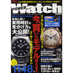 POWER Watch No.56(2011March)