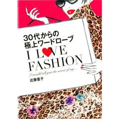 30代からの極上ワードローブI LOVE FASHION I would tell you the secret of my…
