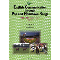 English Communication through Pop and Hometown Songs 歌で学ぶ英語コミュニケーション