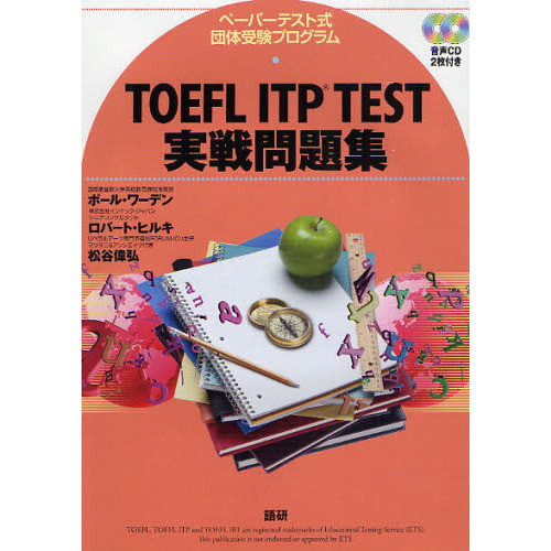 CD TOEFL ITP TEST 実戦