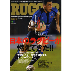 RUGGER All Out Rugby Football Magazine No.6