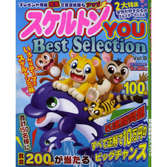 スケルトンYOU Best Selection Vol.8