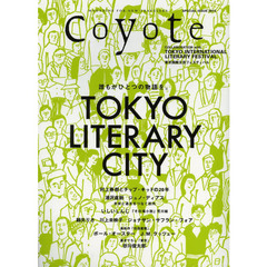 Coyote MAGAZINE FOR NEW TRAVELERS SPECIAL ISSUE(2013) 特集TOKYO LITERARY CITY