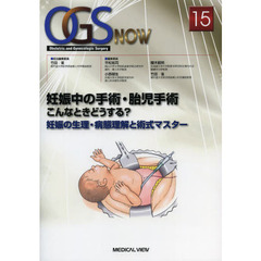 OGS NOW Obstetric and Gynecologic Surgery 15