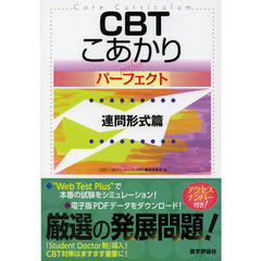 CBTこあかりパーフェクト 連問形式篇