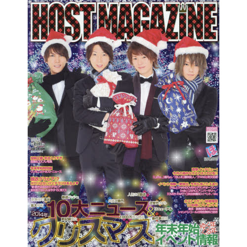 HOST MAGAZINE Vol.38(2015Jan)
