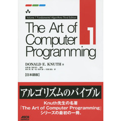 The Art of Computer Programming 日本語版 volume1