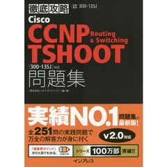 Cisco CCNP Routing & Switching TSHOOT問題集〈300-135J〉対応 試験番号300-135J