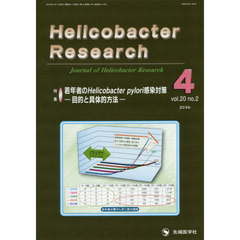 Helicobacter Research Journal of Helicobacter Research vol.20no.2(2016-4) 特集若年者のHelicobacter pylori感染対策 目的と具体的方法