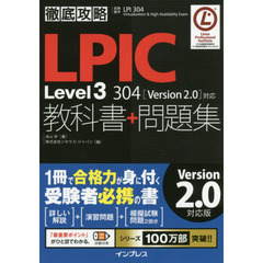 LPIC Level3 304教科書+問題集 試験番号LPI 304 Virtualization & High Availability Exam