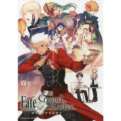 Fate/Grand Orderコミックアラカルト 5