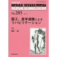 MEDICAL REHABILITATION Monthly Book No.205(2017.1)