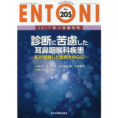 ENTONI Monthly Book No.205(2017年4月増刊号)