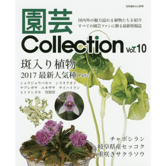 園芸Collection Vol.10