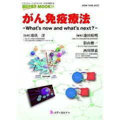 がん免疫療法 What's now and what's next?