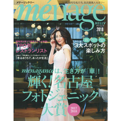 menage KELLY 2018冬号