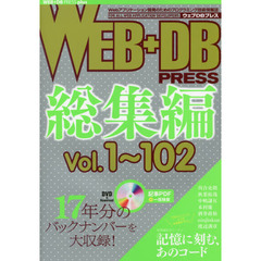 WEB+DB PRESS 総集編〔5〕